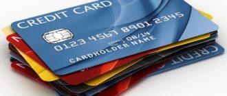 Как правильно использовать кредитку