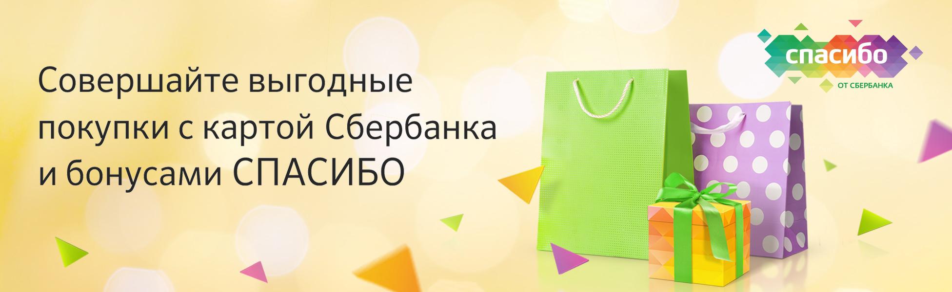 """Бонусы """"Спасибо"""" от Сбербанка"""