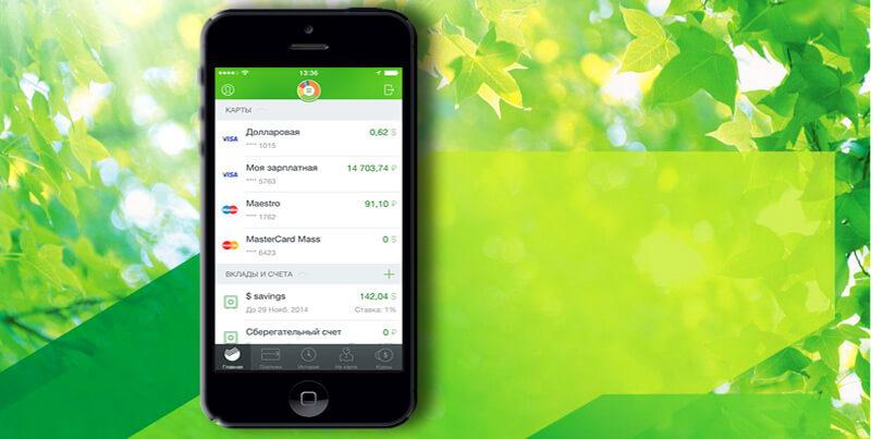 Как оплатить мобильный телефон с карты Сбербанка через телефон 900?