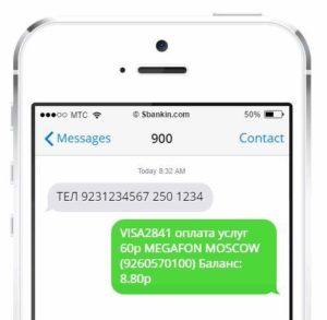 Как пополнить счёт с карты Сбербанка на телефон через 900?