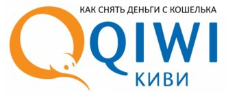 Как выводить деньги с QIWI?