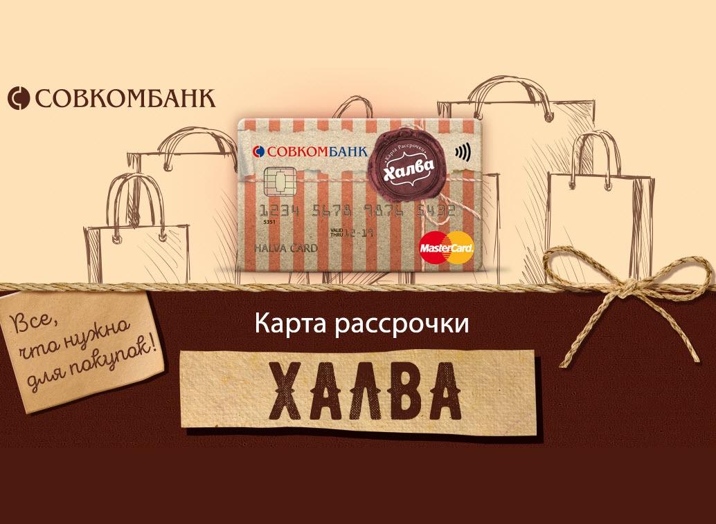 """Карта """"Халва"""" Совкомбанк: в чем подвох?"""