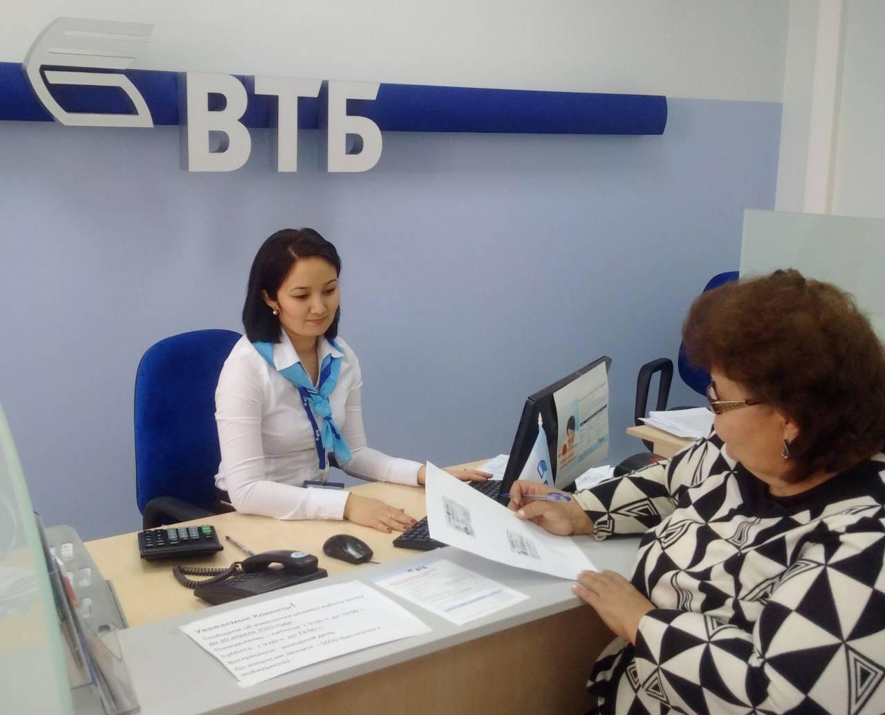 Кредит для пенсионеров в ВТБ 24 проценты