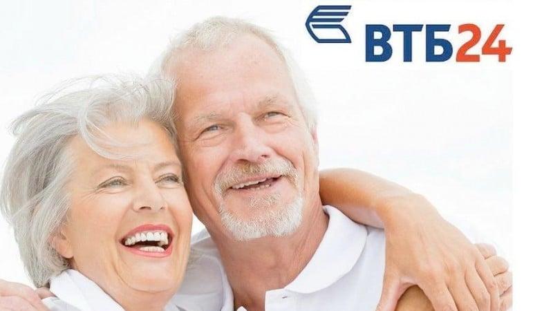 Кредит для пенсионеров в ВТБ 24: условия