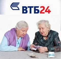 Кредит для пенсионеров в ВТБ 24
