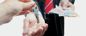 Кредит в залог доли в квартире