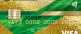 Кредитная карта Visa Gold