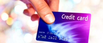 Кредитная карта без проверки