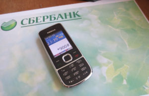 Подключение мобильного банка к кредитной карте Visa Gold