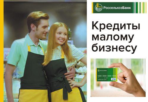 Кредит для ИП на развитие бизнеса в Россельхозбанке