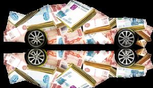 Кредит под залог автомобиля в Совкомбанке: условия