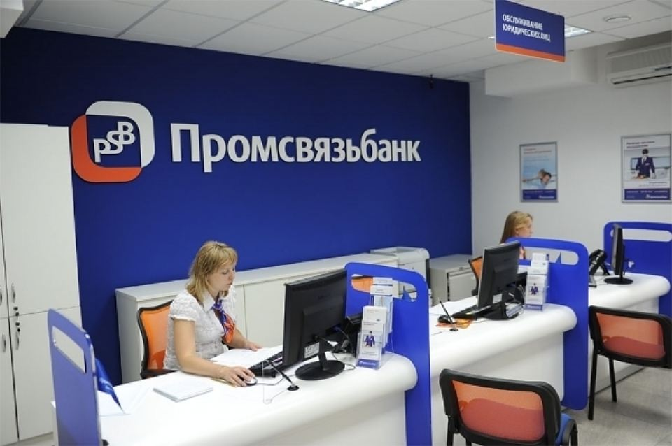 Кредиты наличными в Промсвязьбанке