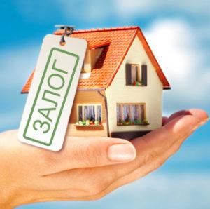 Как сегодня взять потребительский кредит под залог недвижимости?